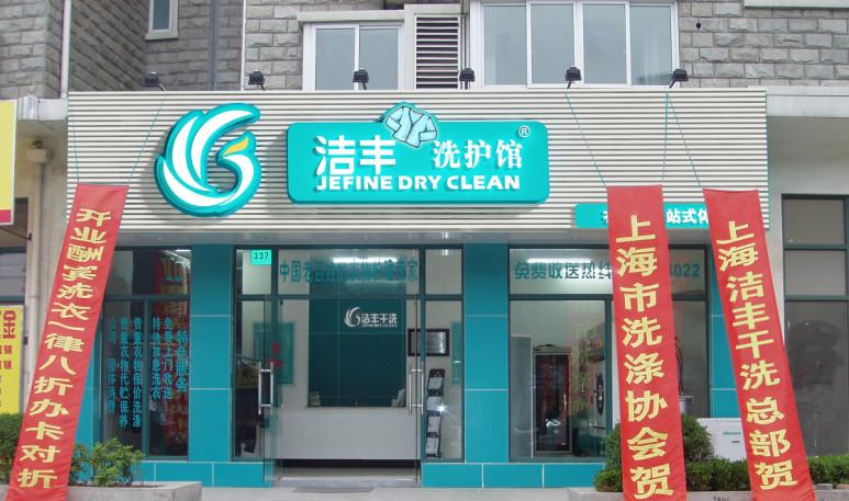 加盟干洗店哪个品牌好?利润怎么样?