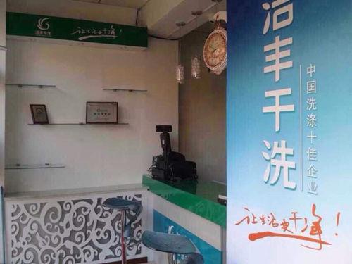 庆祝黑龙江齐齐哈尔洁丰洗护馆今日试营业