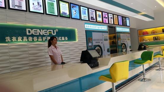 干洗店连锁品牌哪个好,德奈福O2O干洗模式助你成功