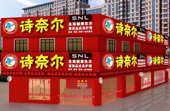 诗奈尔干洗店加盟连锁品牌如何提升干洗店知名度