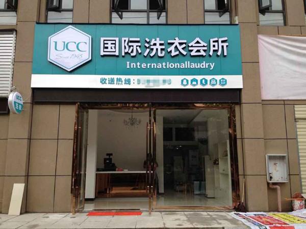 干洗店加盟利润:UCC国际洗衣教你开家更赚钱的干洗店