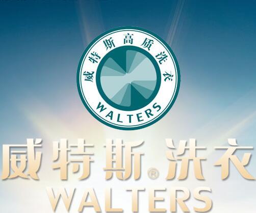 威特斯国际洗衣app平台