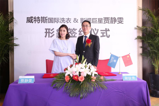 国际影星贾静雯出任威特斯国际BOB足球形象大使