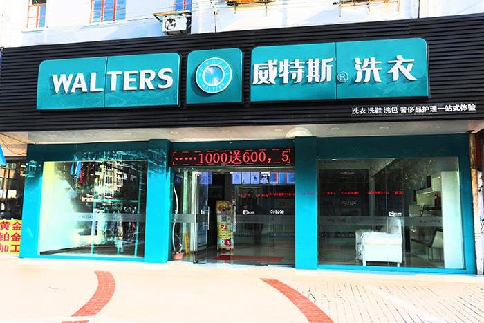 杭州开家干洗加盟店挣钱吗