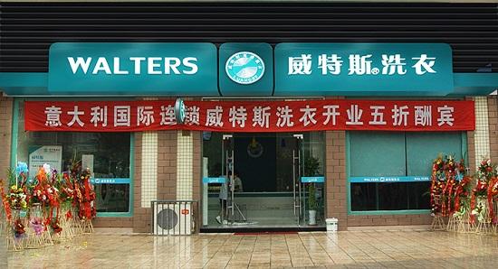 漳州洗衣店加盟怎样选址