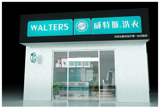 威特斯国际洗衣的品牌优势