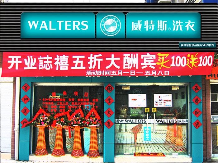 威特斯国际洗衣干洗店加盟利润多大