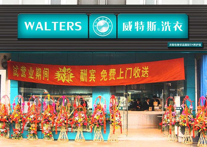 贵州开洗衣加盟店成本利润是多少?