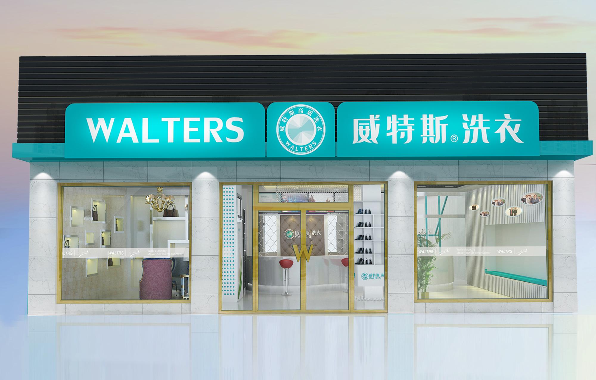 国际品牌威特斯干洗店加盟类型