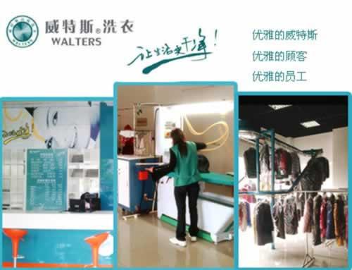 广州洗衣店加盟连锁怎么样