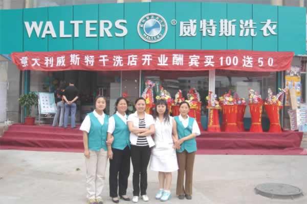 北京洗衣店加盟需要多少钱