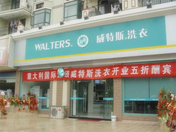 威特斯洗衣店加盟开在小区怎么样