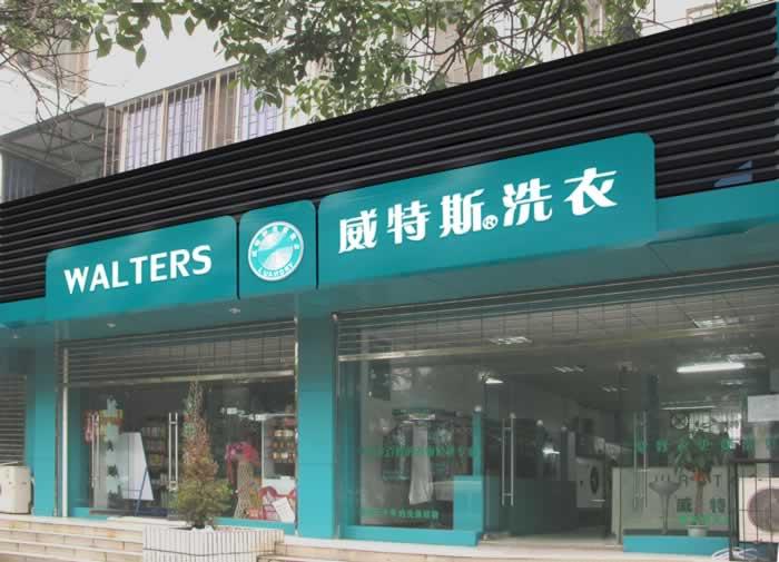 干洗店加盟威特斯,品牌效应带来高额利润