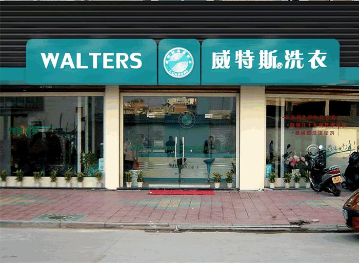 威特斯洗衣店加盟 实力品牌值得选择