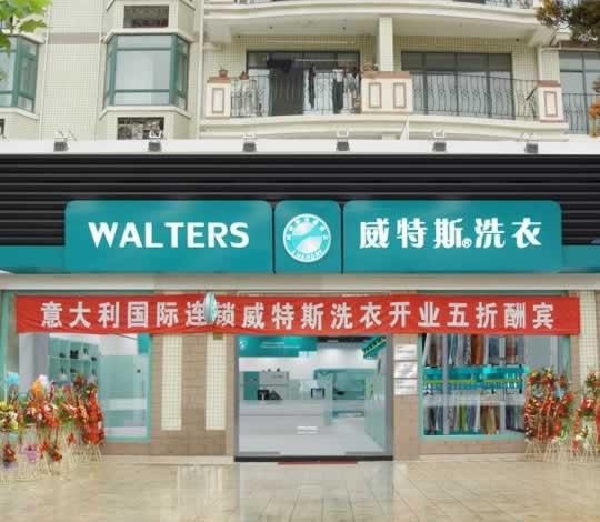 威特斯洗衣店加盟,品牌优势带来利润