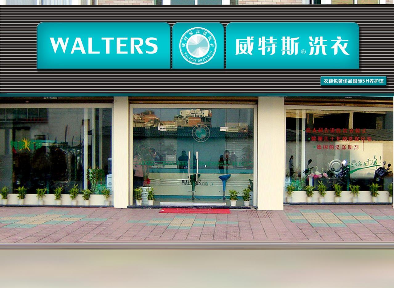 中国有哪些品牌干洗店?
