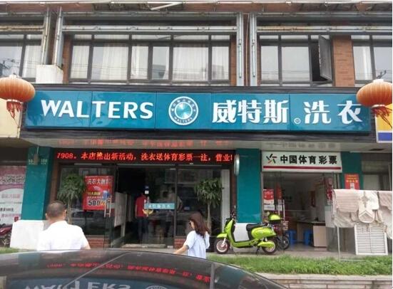 上海投资干洗店怎么样?能赚钱吗?_威特斯国际洗衣