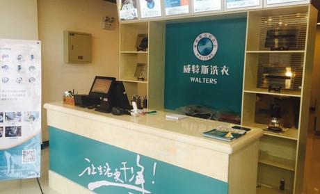 加盟连锁干洗店,威特斯国际洗衣