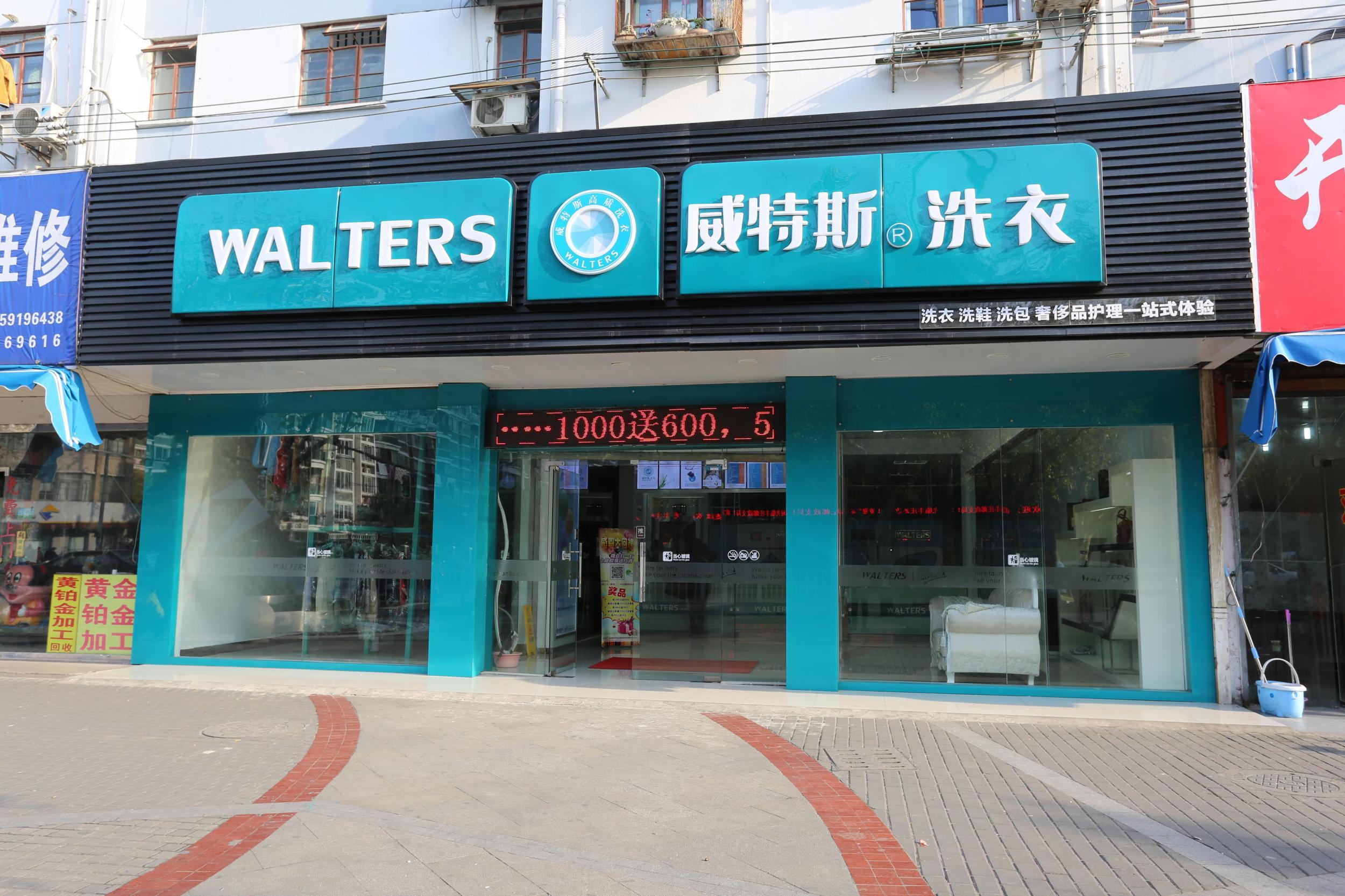 干洗店一年能赚多少钱_威特斯国际洗衣