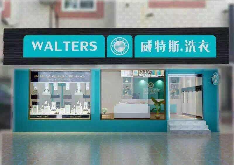 威特斯国际洗衣干洗店加盟:投资干洗店成本利润怎么样?