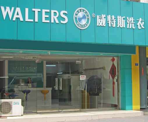 服务做得好利润自然高--威特斯国际洗衣干洗加盟
