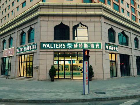 干洗店利润:威特斯干洗店加盟品牌全国知名