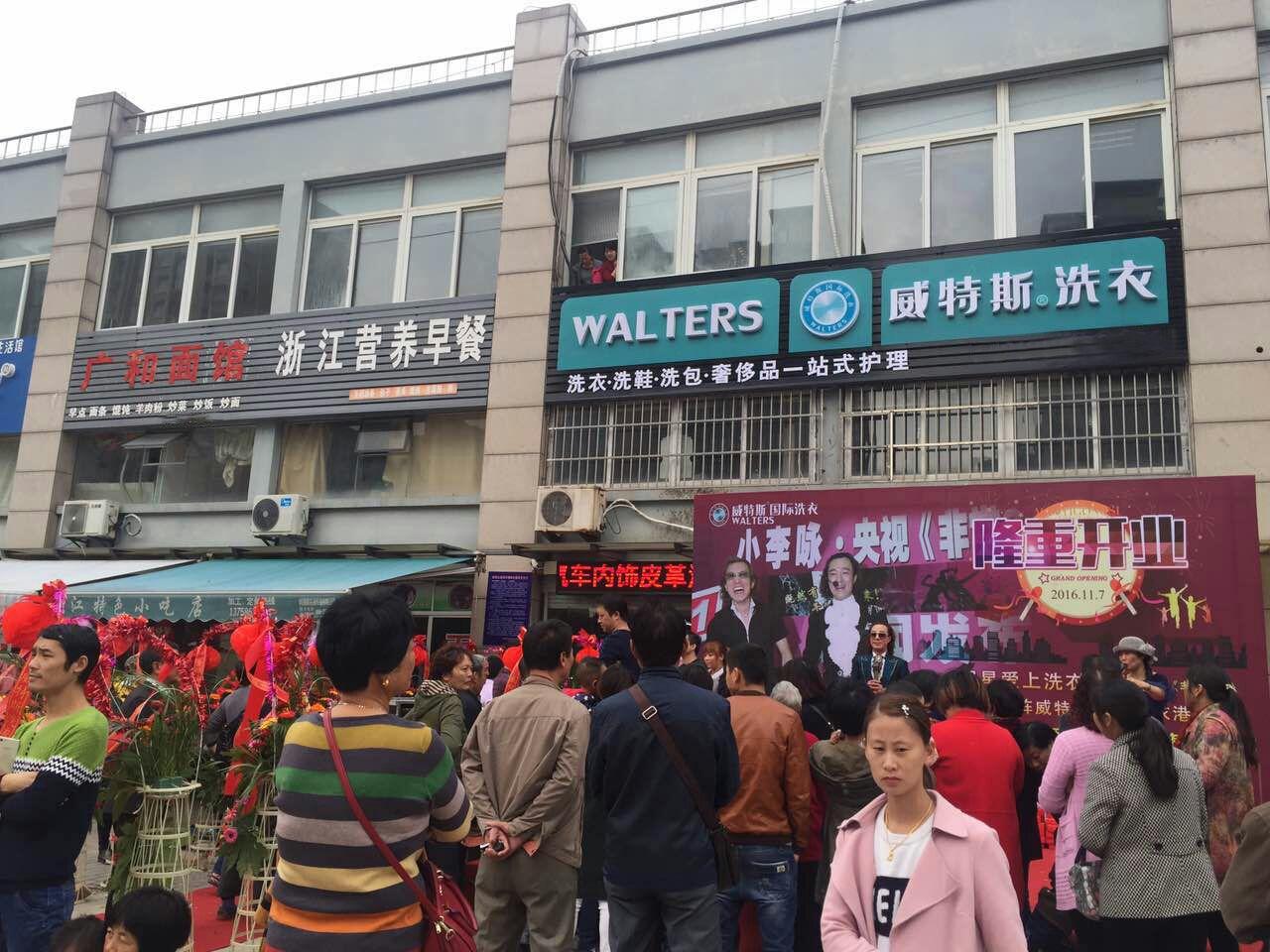 上海开干洗店赚钱吗