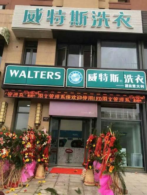 在西安投资干洗店怎么样