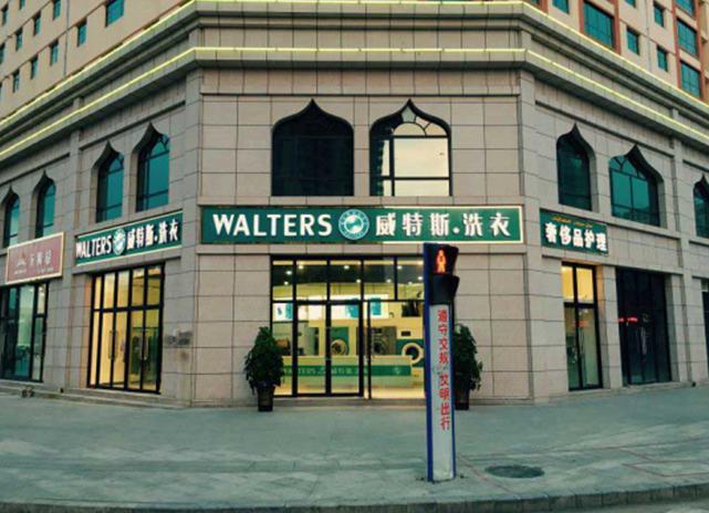 投资干洗店成本解析:威特斯干洗店利润无忧