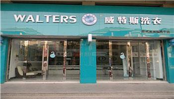 上海投资洗衣店赚钱吗