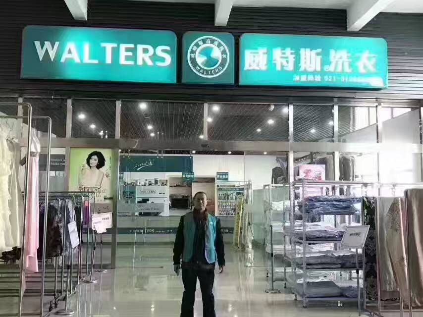投资干洗店挣钱吗_威特斯国际洗衣