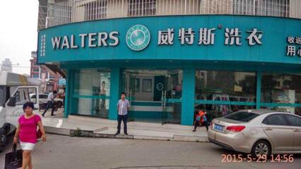加盟小型干洗店利润好不好