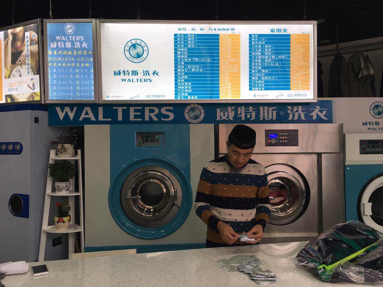 开干洗加盟店总共需要投资多少钱