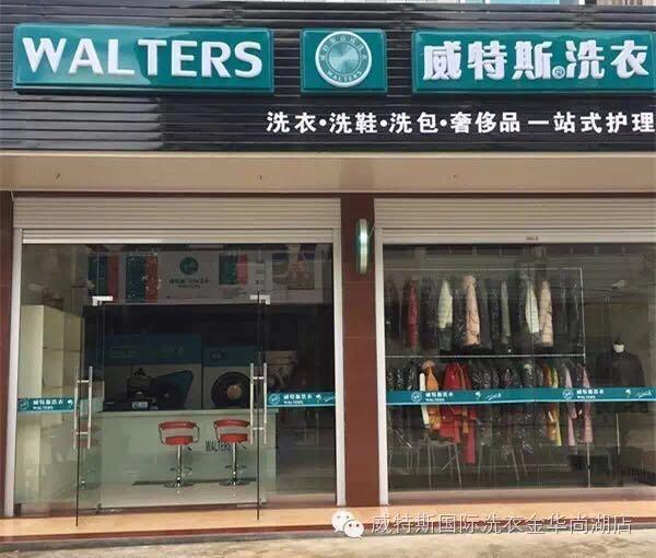 投资洗衣店多少钱