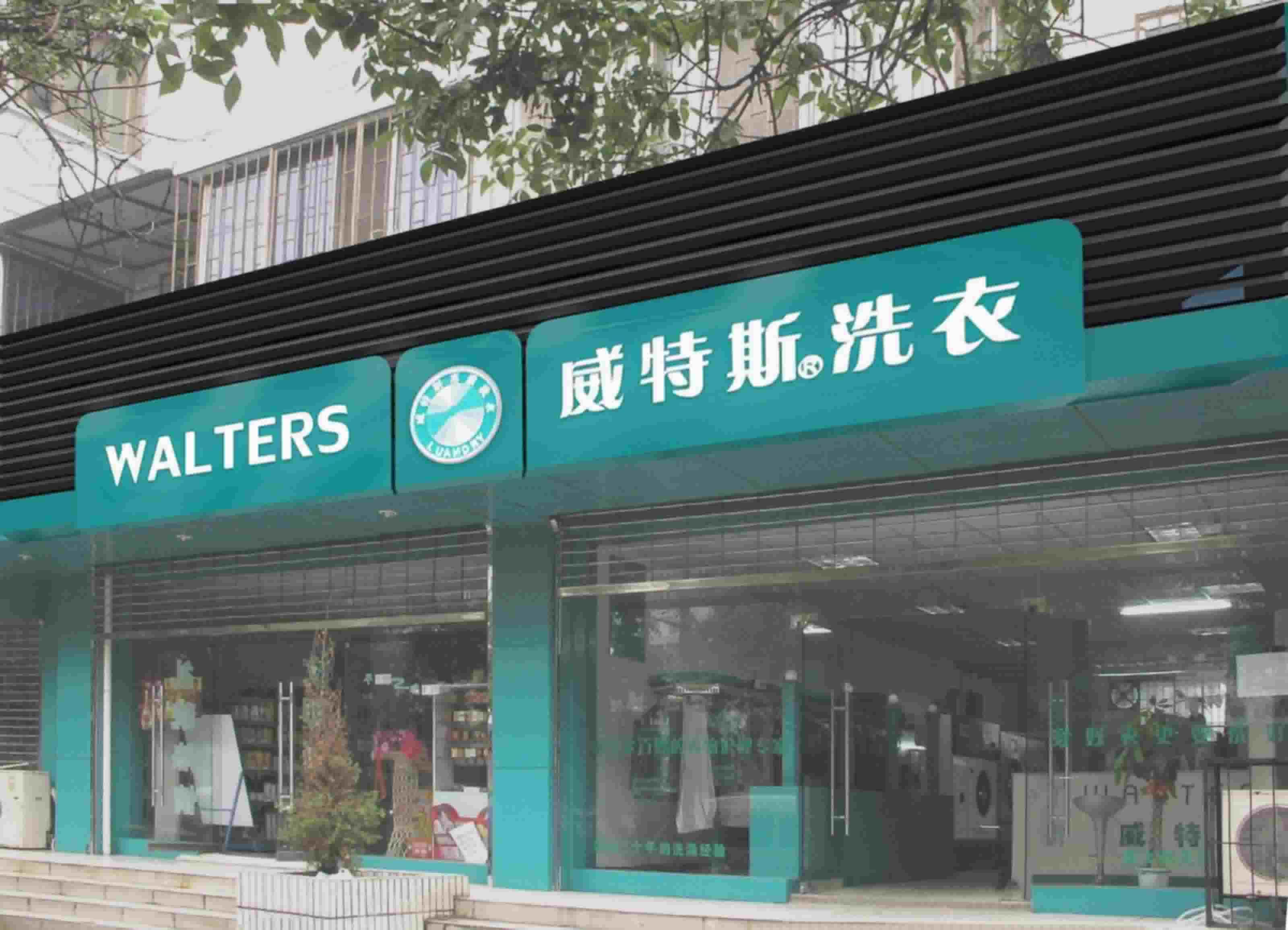 重庆开洗衣加盟店多少钱