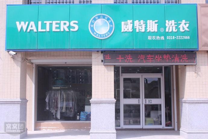 奇怪!加盟干洗店的店面生意怎么那么好?