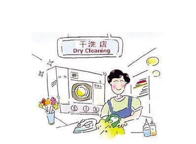 干洗店生意好做吗?干洗过程