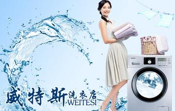 开一间干洗店的成本多少 威特斯带来良好效益