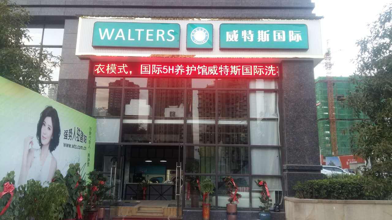 郑州干洗店加盟连锁 威特斯开店有市场