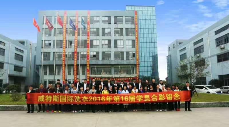 杭州洗衣店加盟连锁  威特斯项目优点多