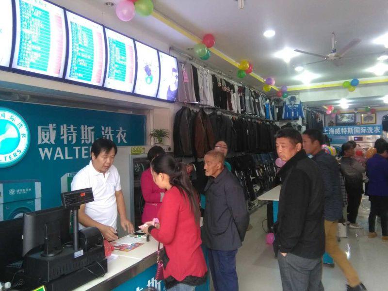 上海干洗店加盟连锁那家好