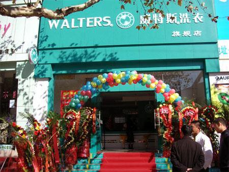上海干洗店那家比较好