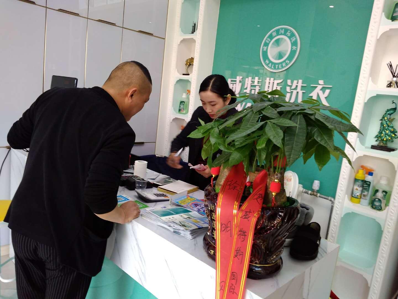 在上海加盟干洗店那家品牌好