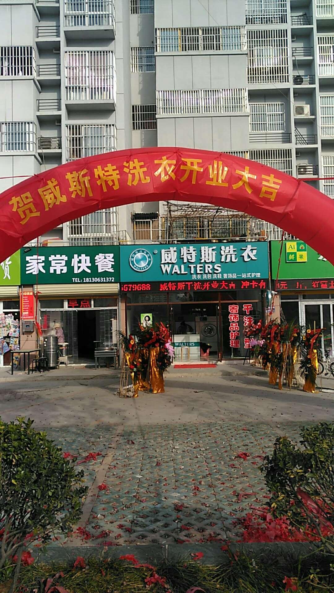 在郑州市里开干洗店利润加盟好吗