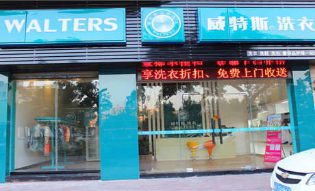 杭州干洗店加盟哪家品牌好
