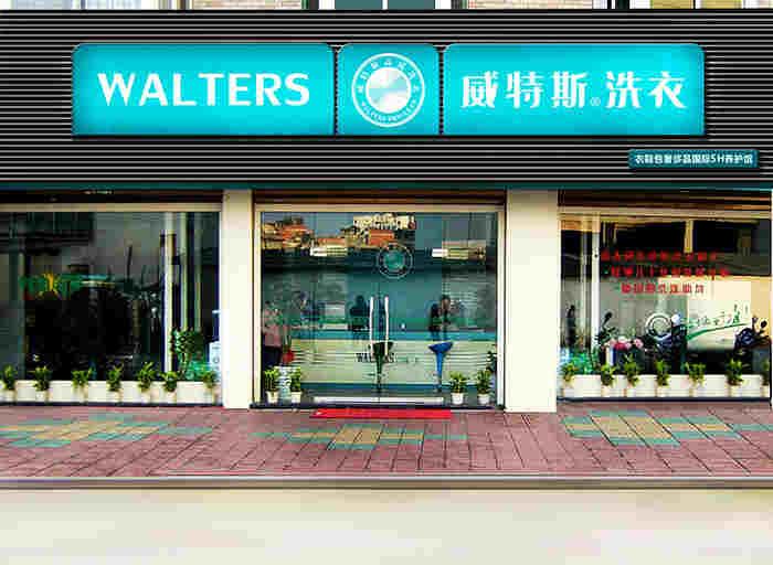 郑州干洗店加盟开个干洗店多少钱