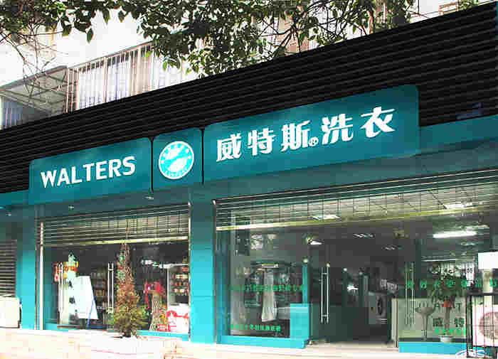 温州干洗店加盟利润大吗