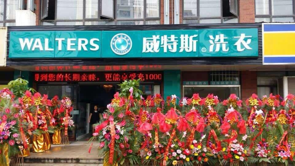 西安干洗店加盟选品牌需注意哪些